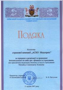 2007podyaka