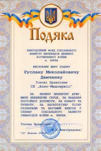 2007podyakaVVV