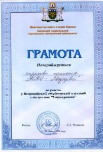 2008gramota