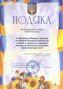 2014podyakaMITSO_stud_olimp